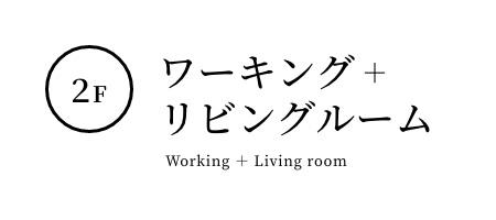 2F ワーキング+リビングルーム