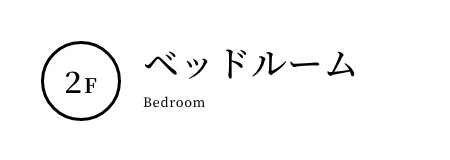 2F ベッドルーム
