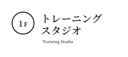 1F トレーニングスタジオ