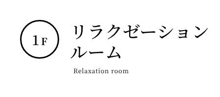 1F リラクゼーションルーム